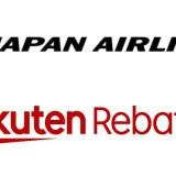 【JAL修行僧必見】JAL航空券を買うときは「RakutenRebates(楽天リーベイツ)」を忘れるな!