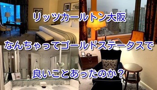 リッツカールトン大阪の宿泊記とかレビューとか!