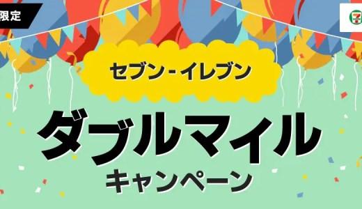 【登録しておこう】ANAカード×「セブンイレブン」ダブルマイルキャンペーン!