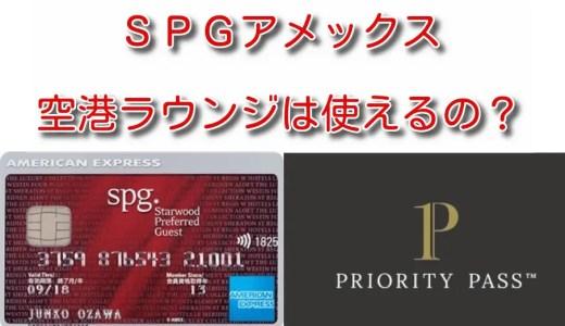 SPGアメックスの空港ラウンジ事情~「プライオリティパス」付いてるの?