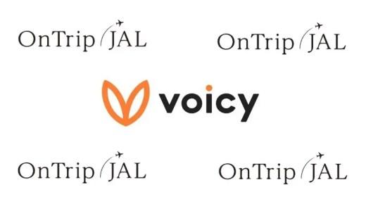 今話題の「voicy」で、~JALの~CAさん達の声が聞けちゃうよ!