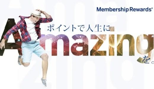 【速報】AMEXカード「特別ポイントプログラムが発動」\(^o^)/