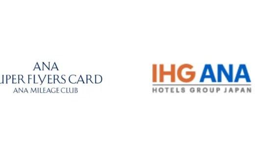 SFC(スーパーフライヤーズ会員)で、国内IHG ANA系ホテルで特典あるよ!