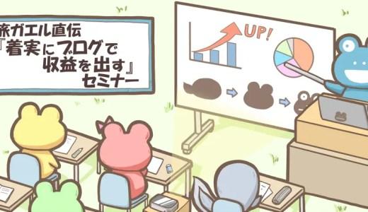 【旅ガエルセミナー】ブログ収益化に関するセミナーを開催します!