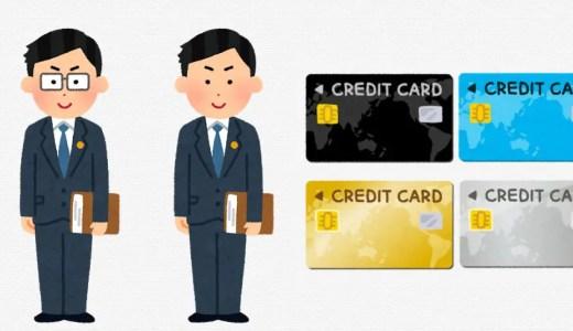 2人の弁護士さんとクレジットカードの話