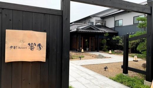 京丹後「夕彩リゾート響季(ひびき)」宿泊記とかレビューとか!マジ最高です