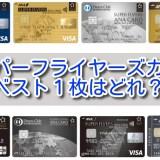 最強「スーパーフライヤーズカード(SFC)」はどれ?おすすめ3選!