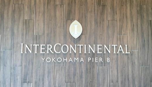 横浜「Pier8クラブインターコンチネンタル」宿泊記とかレビューとか!