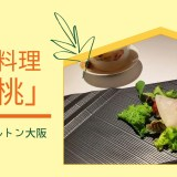 ザ・リッツ・カールトン大阪にある「中国料理 香桃(シャンタオ)」のレビュー!