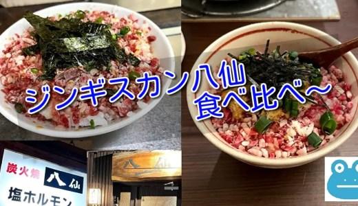 札幌「ジンギスカン八仙」すすきの店と大通り店食べ比べしてみた!
