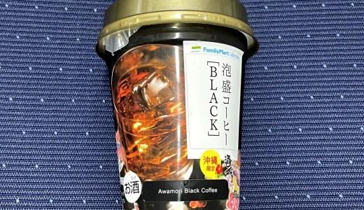 沖縄ファミマの「泡盛コーヒー」が最高\(^o^)/ お土産にもおすすめ