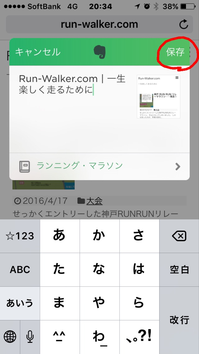 evernote-web3