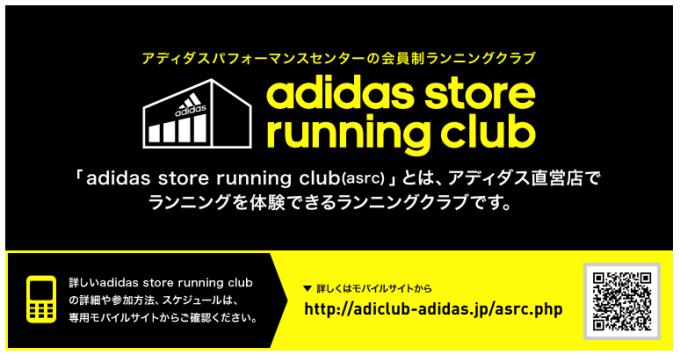 FireShot Capture 84 - adidas store running club adidas RUNNING - http___adidas.jp_running_asrc_