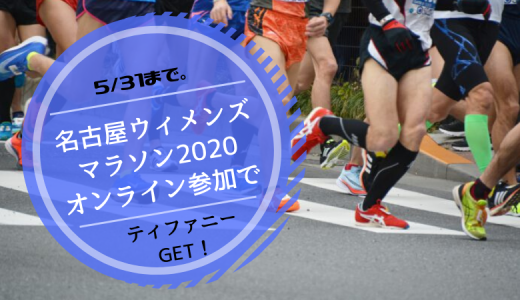 5/31まで。名古屋ウィメンズマラソン2020オンライン参加でティファニーGET!