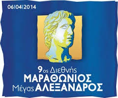 Alexander-the-great-marathon