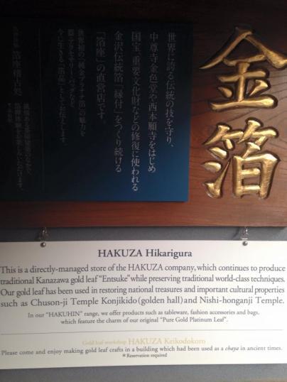 Hakuza front door