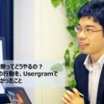 デジタル行動観察ってどうやるの?LISKUL読者の行動を、Usergramで観察してみて分かったこと