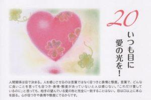 25EF25BC259225EF25BC259025E6259725A5 3 - いつも目に愛の光を!