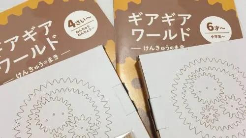 ワンダーボックス ギアギアワールド冊子4歳からと6歳から2冊