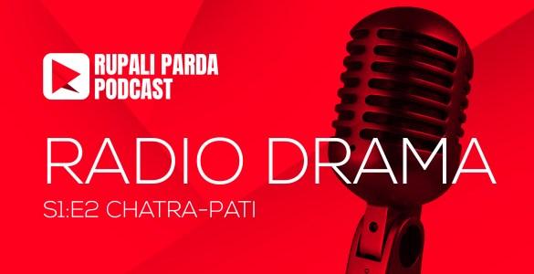 CHATRA-PATI   Rupali Parda Podcast   Radio Drama   S1E2 4
