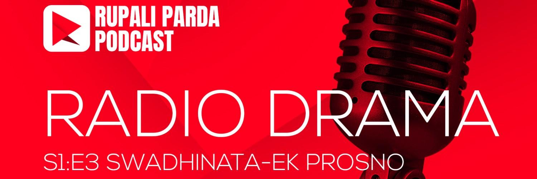 SWADHINATA-EK PROSNO | RUPALI PARDA PODCAST | RADIO DRAMA S1E3 1