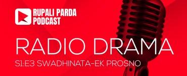 SWADHINATA-EK PROSNO | RUPALI PARDA PODCAST | RADIO DRAMA S1E3 8