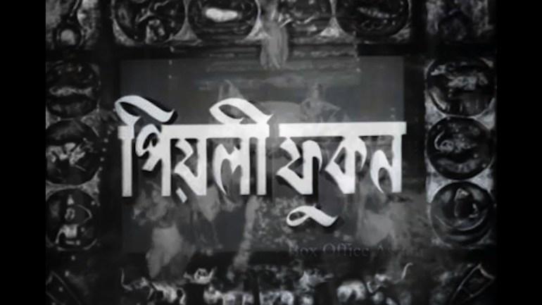 History of Assamese Cinema 2