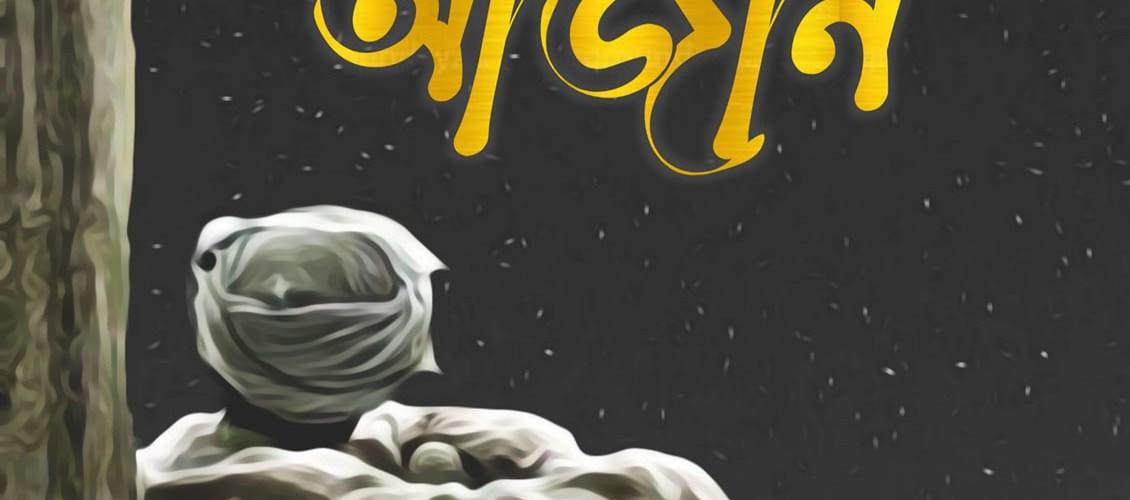 """সমাগত ঈদ; Jonaki Mon & Soulmates ৰ প্ৰচেষ্টাৰে আহি আছে """"আজান""""- 3"""