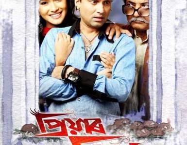 Priyaar Priya | Rupaliparda.com