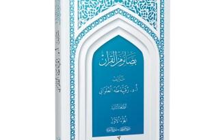 بصائر من القرآن