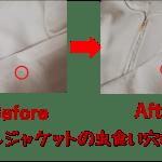 自分でできる!簡単なウールジャケットの虫食いの修理の方法を紹介!