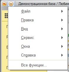 Все функции 1С:Бухгалтерия 3.0