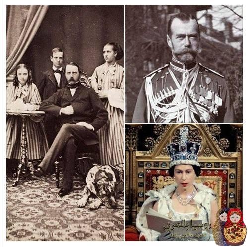 """القرابة بين ملكة انكلترا """"اليزابيث الثانية"""" و نيقولا التاني آخر قياصرة روسيا"""