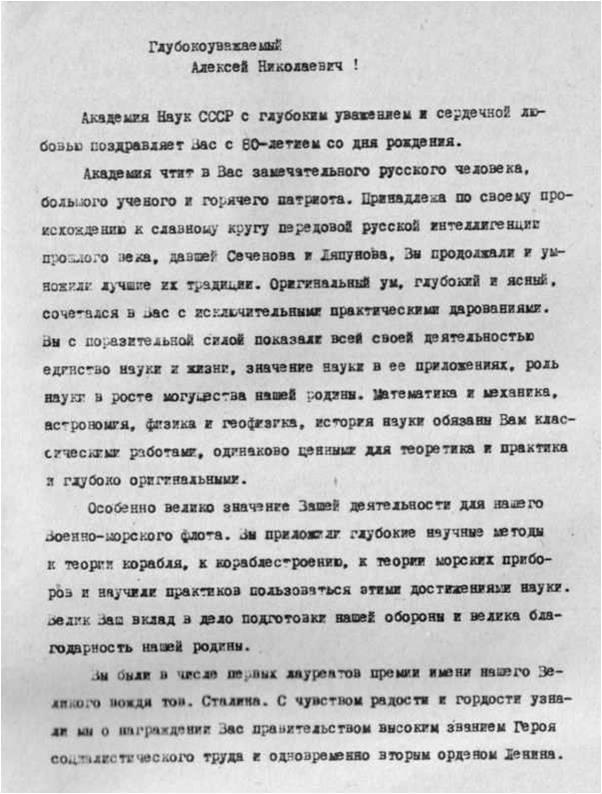 Академик А.Н. Крылов