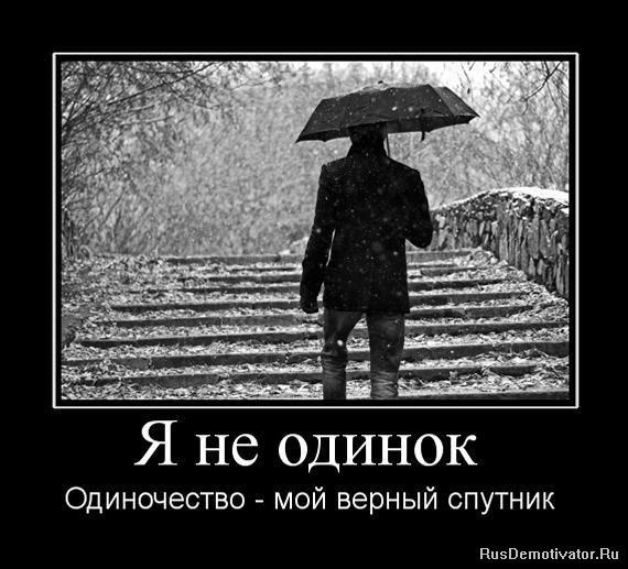 Я люблю одиночество. Это нормально с точки зрения психологии?