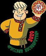 Фестиваль русской культуры и народных традиций «Русская Косоворотка–2020»