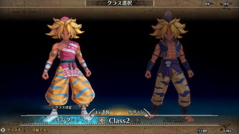 Quelle: Square Enix - Wechseln wir mit unseren Helden unsere aktuelle Klasse, ändert sich auch das Aussehen unseres Charakters.