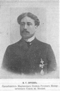 Василий Григорьевич Орлов