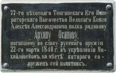 Надпись на памятнике Архипу Осипову