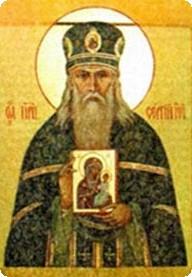 прп. архимандрит Сергий (Серебрянский)