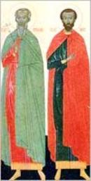 Святые мученики Стефан и Петр