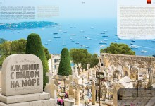 Photo of Кладбище с видом на море