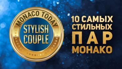 Photo of 10 самых стильных пар Монако