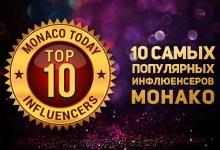 Photo of 10 самых популярных инфлюенсеров Монако