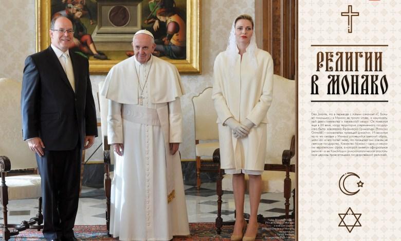 Photo of Религии в Монако: Во что верят миллионеры?