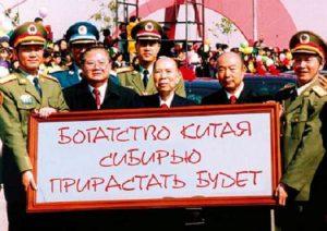 Суть современных российско-китайских отношений