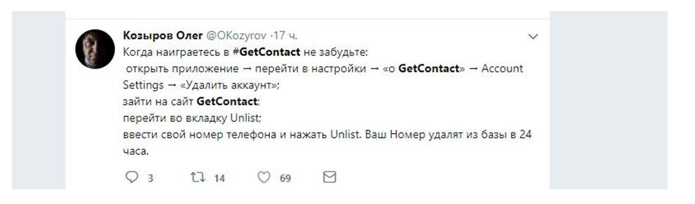 Get contact официальный сайт