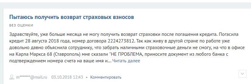 кредит наличными с возвратом процентов кредит без отказа в москве по паспорту