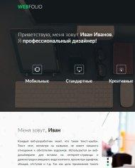 webfolio2