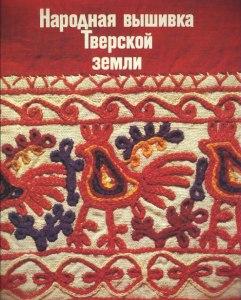 Обложка Калмыкова Вышивка